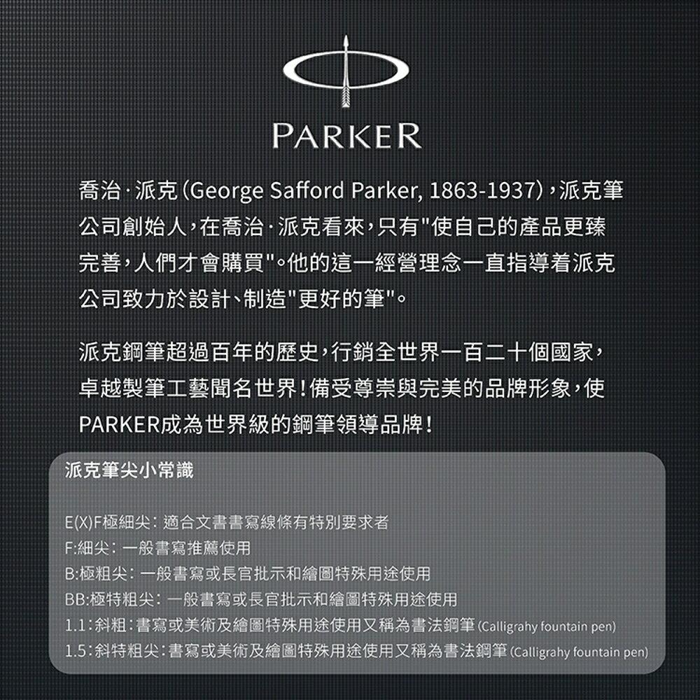 派克 PARKER VECTOR 威雅系列 藍桿 鋼珠筆 P0549680 1