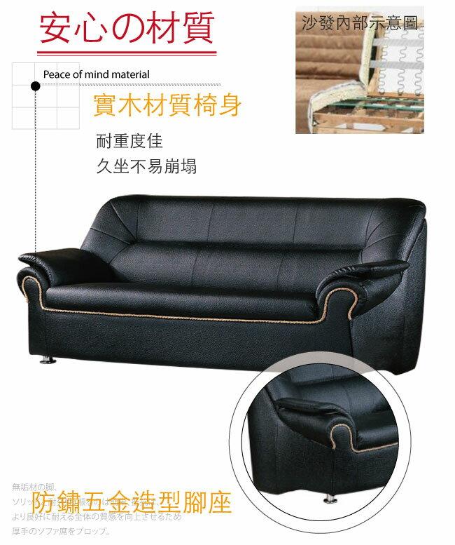 【綠家居】索菲亞 現代黑透氣皮革三人座沙發
