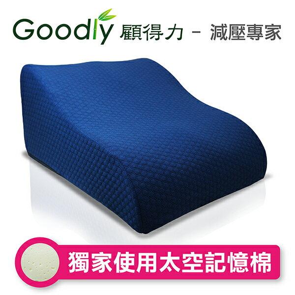【Goodly顧得力】太空記憶棉靠背抬腿墊-空氣層滌綸布款