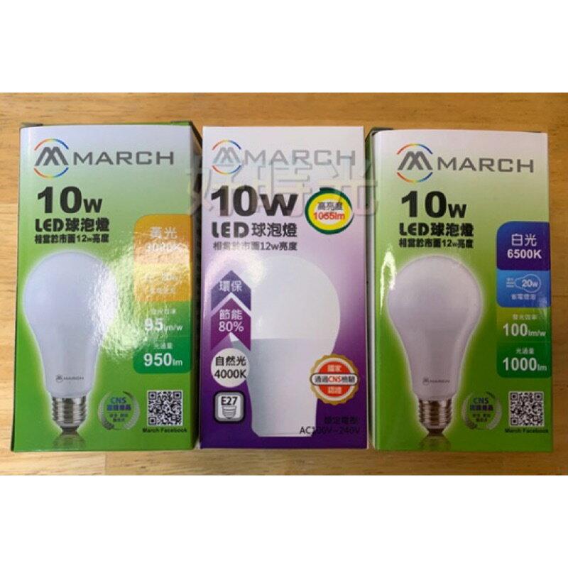 好時光~MARCH LED 10W 燈泡 球泡 E27 10瓦 全電壓 黃光 自然光 白光 電燈泡