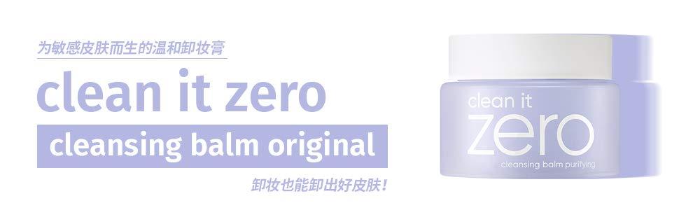 韓國【banila co芭妮蘭】Zero 皇牌保濕卸妝凝霜 卸妝膏藍色敏感肌專用款 宋智孝代言( 現貨) 100ml/盒  嘟可小舖