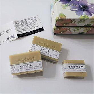 純水花草皂95g±5%+石蓮花皂95g±5%贈送小綠葉蟬茶皂47g±5%