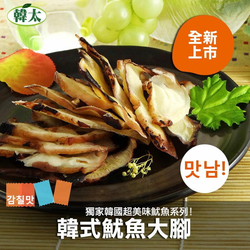 【韓太】韓式魷魚大腳切片(23g)