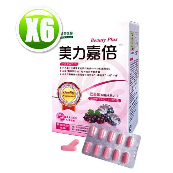長榮生醫美力嘉倍(30顆盒)x6