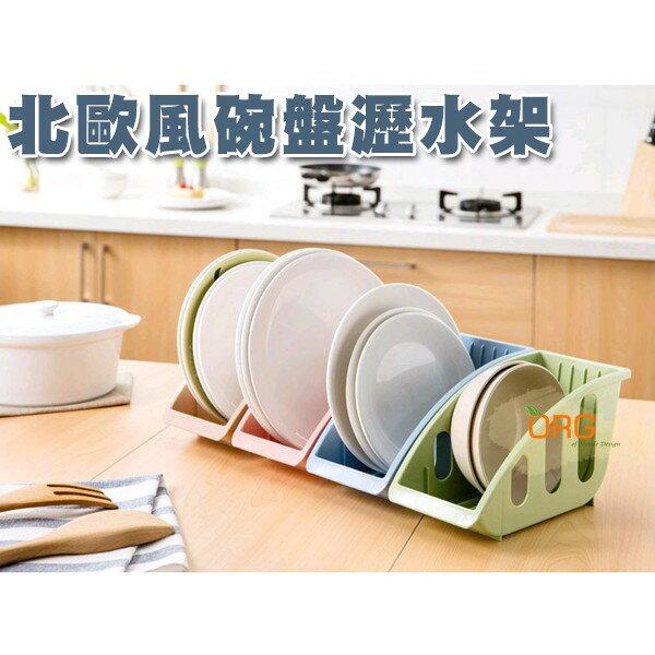 ORG《SD0623》歐風款~碗盤 盤子 飯碗 瀝水架 鍋蓋 餐具 收納架 置物架 收納籃 廚房用品 收納籃 餐具架
