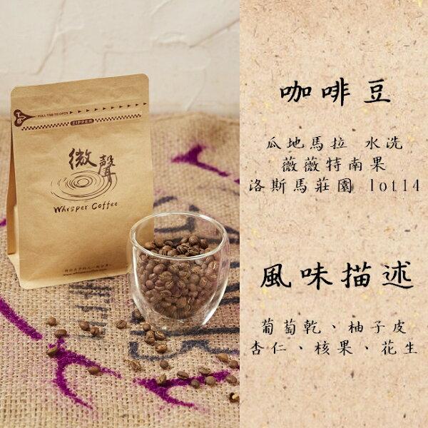 [微聲咖啡][咖啡豆]瓜地馬拉水洗薇薇特南果洛斯馬莊園lot14豆子(200g包)