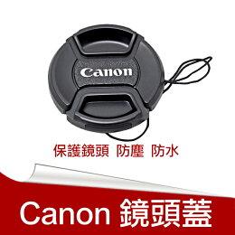 攝彩 佳能 Canon 鏡頭蓋 附防