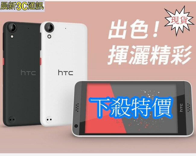 [晨新3C]HTC Desire 530 5吋4G LTE全頻智慧機 白、灰