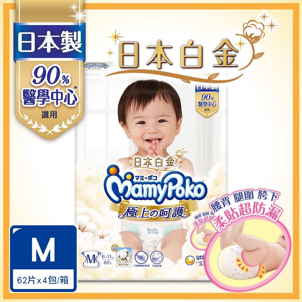 滿意寶寶 極上の呵護 (M*62片)(4包箱購)