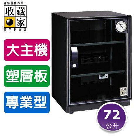 【防潮專家】 防潮 電子 零件 相機 單眼專用 居家 收納 衣櫃 收藏家 72公升 可升級專業型電子防潮箱 AX-76