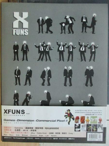 【書寶二手書T5/設計_XDF】Xfuns放肆創意設計_第4期_哈利波特與魔戒等_附光碟