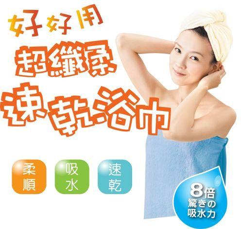★低價特惠★好好用 速乾 浴巾 ( 約90 x 150cm ) / SU7419 大浴巾 吸水巾 大毛巾 長毛巾