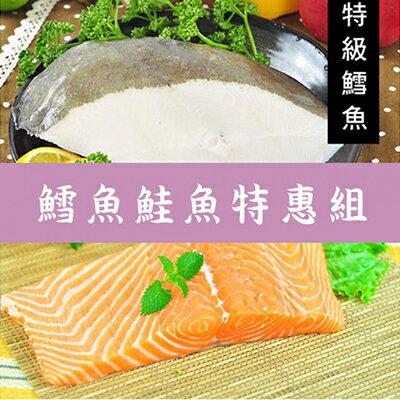 特極鱈魚450g+鮭魚清肉 特惠組