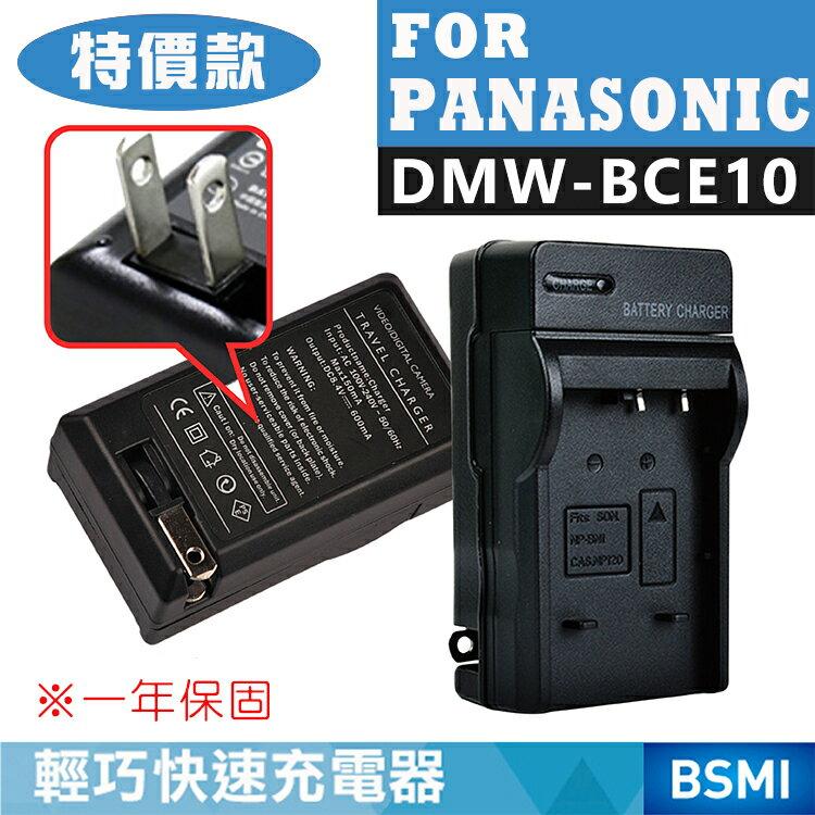 特價款@幸運草@Panasonic DMW-BCE10 副廠充電器 一年保固 Lumix DMC FX500 另售電池
