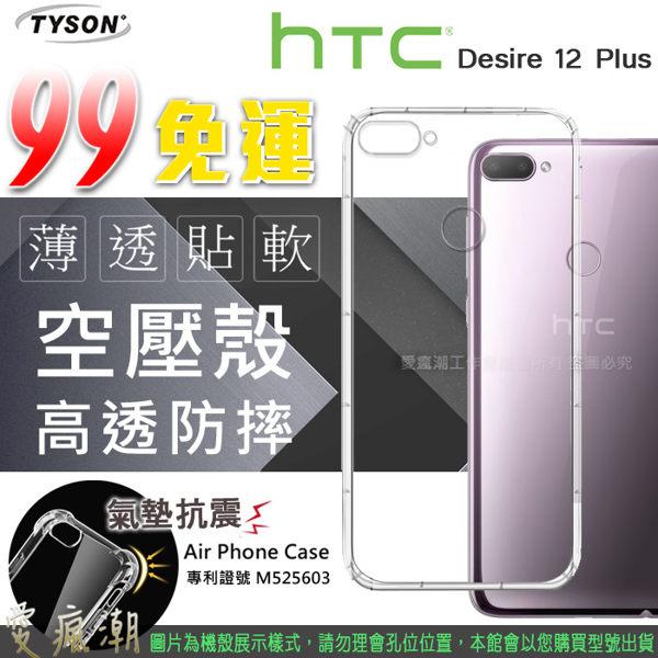 【愛瘋潮】99免運宏達HTCDesire12Plus高透空壓殼防摔殼氣墊殼軟殼手機殼