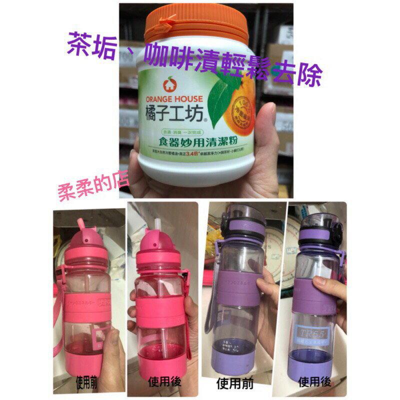 附發票!橘子工坊食器妙用清潔粉450g/水壺/保溫瓶(柔柔的店)太和工房水壺&保溫瓶專用