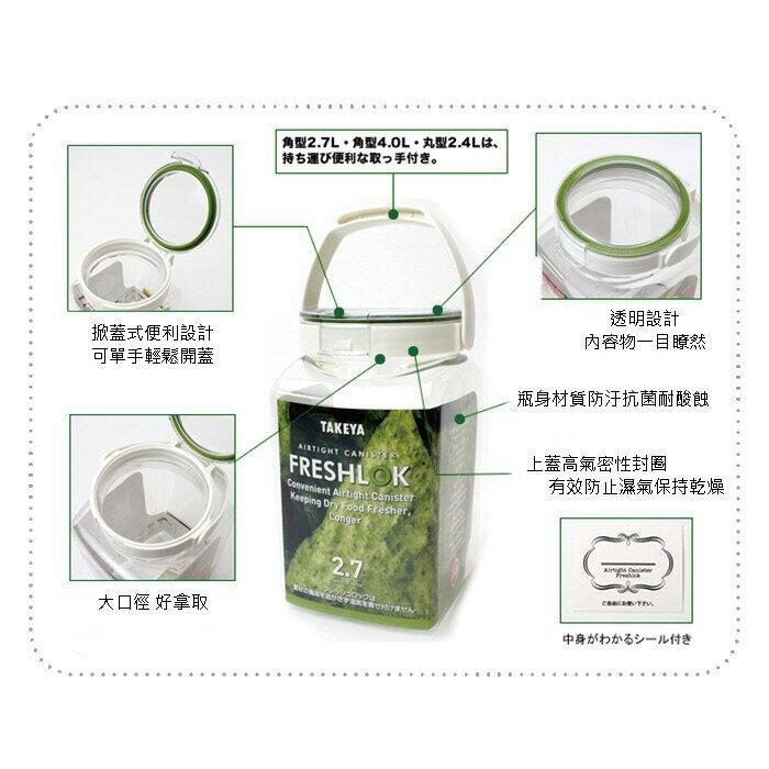 TAKEYA /  日本製 角型輕量氣密保存收納罐 全系列共8款【人氣商品】 1