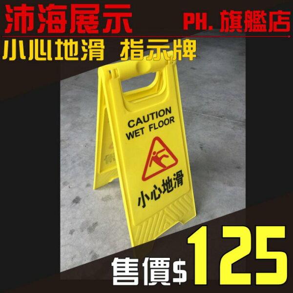 《沛海展示器材》$125小心地滑三角指示牌三角立牌打掃標牌【D03】