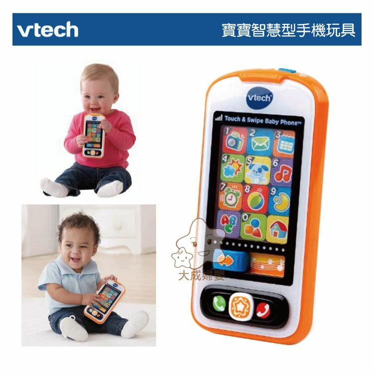 【大成婦嬰】美國 Vtech baby 寶寶智慧型手機玩具 (146100) 訓練寶寶手眼協調與肌肉發展 公司貨