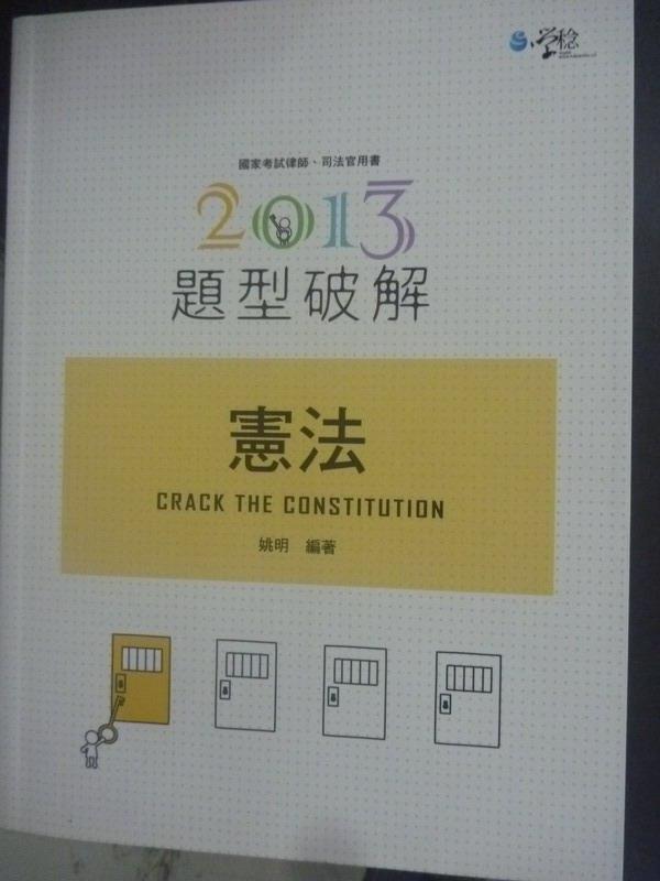 【書寶二手書T1/進修考試_QIU】憲法題型破解3/e_姚明