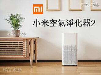 【coni shop】小米空氣淨化器二代 APP控制 原裝正品 PM2.5 濾芯 智能淨化器 保固一年