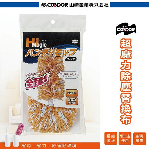 日本CONDOR超魔力除塵撢替換布