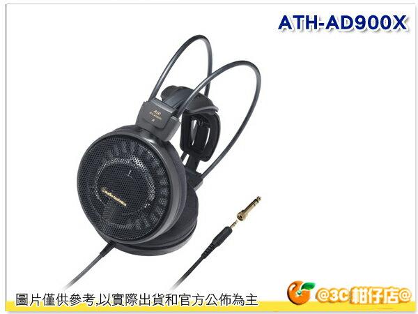 鐵三角 ATH-AD900X AIR DYNAMIC開放式耳機 捲繞式CCAW音圈 鋁金屬外罩 高音質 公司貨保固一年
