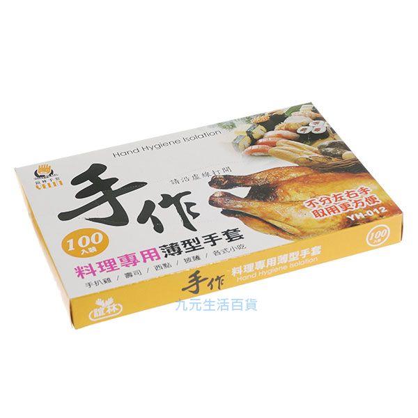 【九元生活百貨】料理專用薄型手套/100入 手扒雞手套