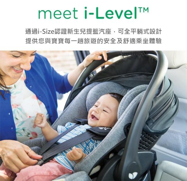 【買就送滑步車】JOIE  i-Level  ISOFIX  嬰兒提籃汽座 灰色 JBD82100A 2