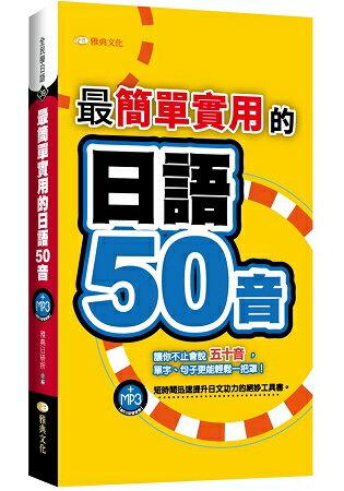 最簡單實用的日語50音