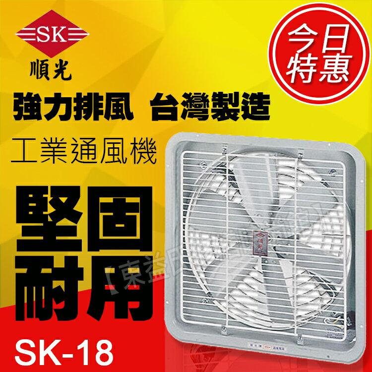 SK-18 順光 工業排風機 壁式通風機【東益氏】售吊扇 通風機 空氣清淨機 循環扇
