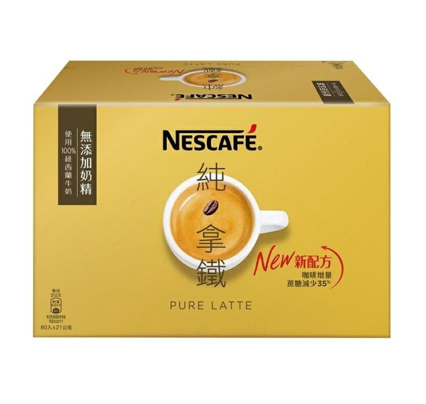 Nescafe 雀巢咖啡 三合一減糖純拿鐵咖啡 每包21公克 每盒80包入 拿鐵咖啡