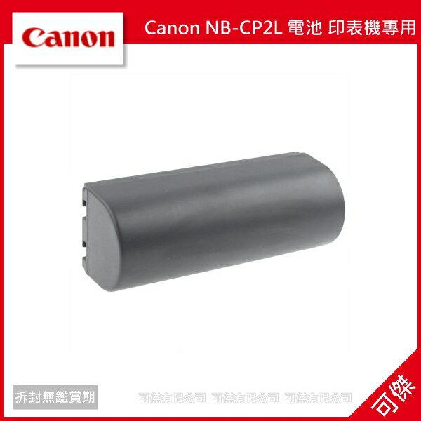 可傑 Canon NB-CP2L 電池 印表機專用