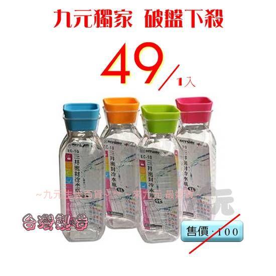 【九元生活百貨】聯府 EC-10 三井密封冷水瓶/1L EC10