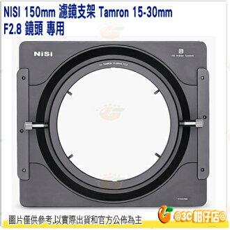 NISI 150系統 方形支架 公司貨 Tamron SP f2.8 專用鋁合金支架 AF15-30mm