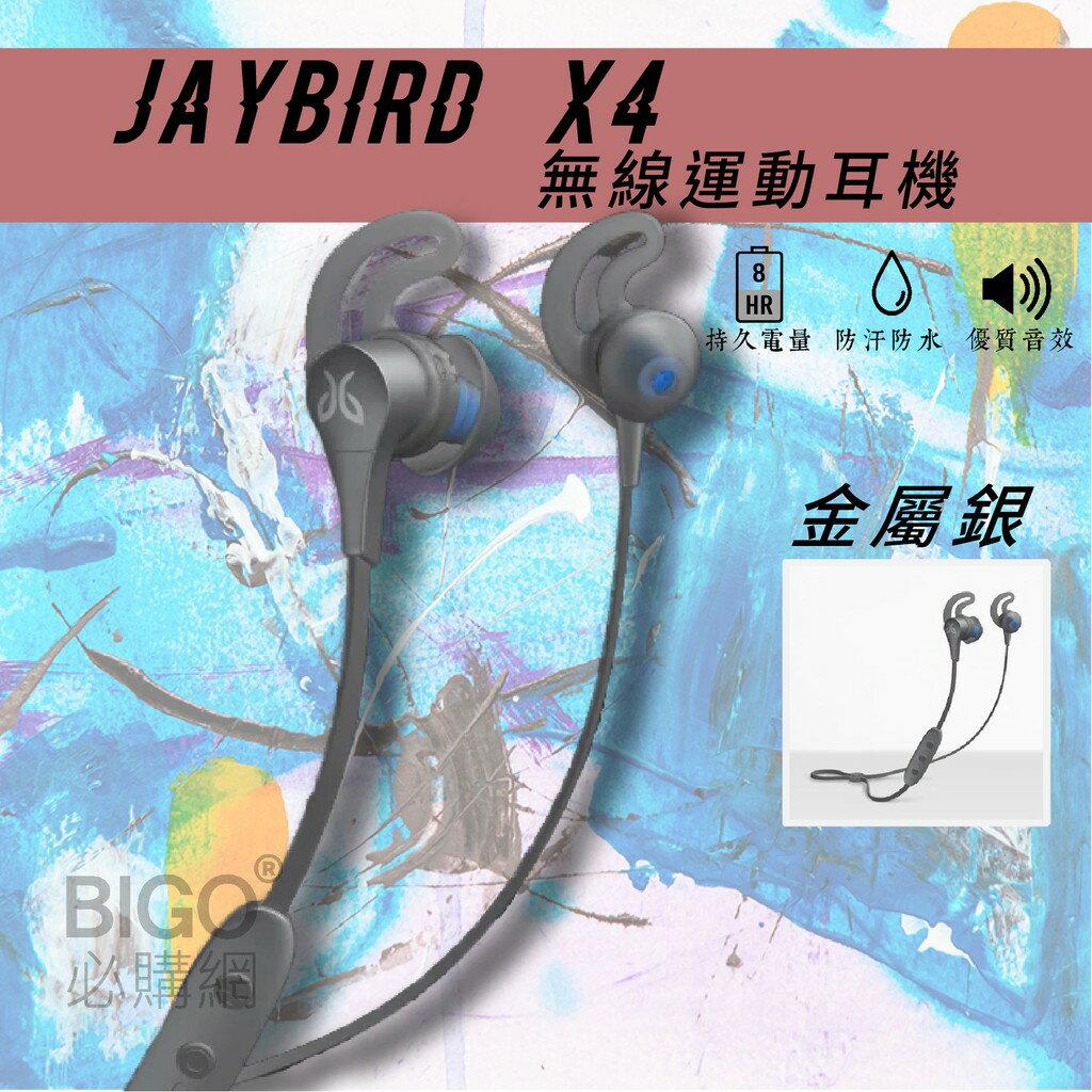 各類運動必備【美國JayBird】X4 無線運動耳機-金屬銀 自訂等化器 防汗防水 健身運動 耳道式 入耳式 藍芽耳機