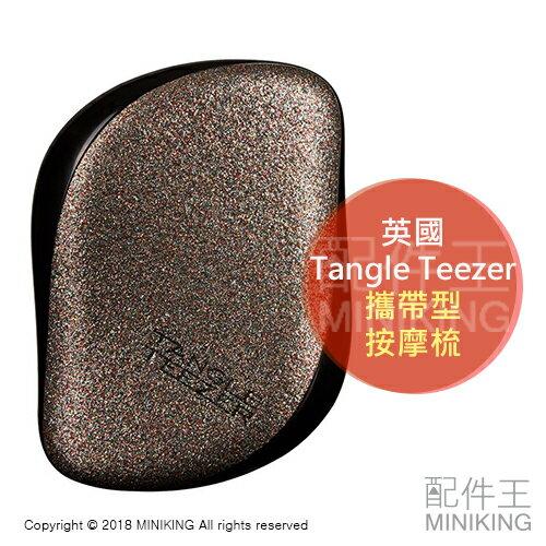 【配件王】日本代購英國TangleTeezer攜帶型魔髮梳梳子按摩梳抗靜電抗打結美髮梳護髮梳順髮