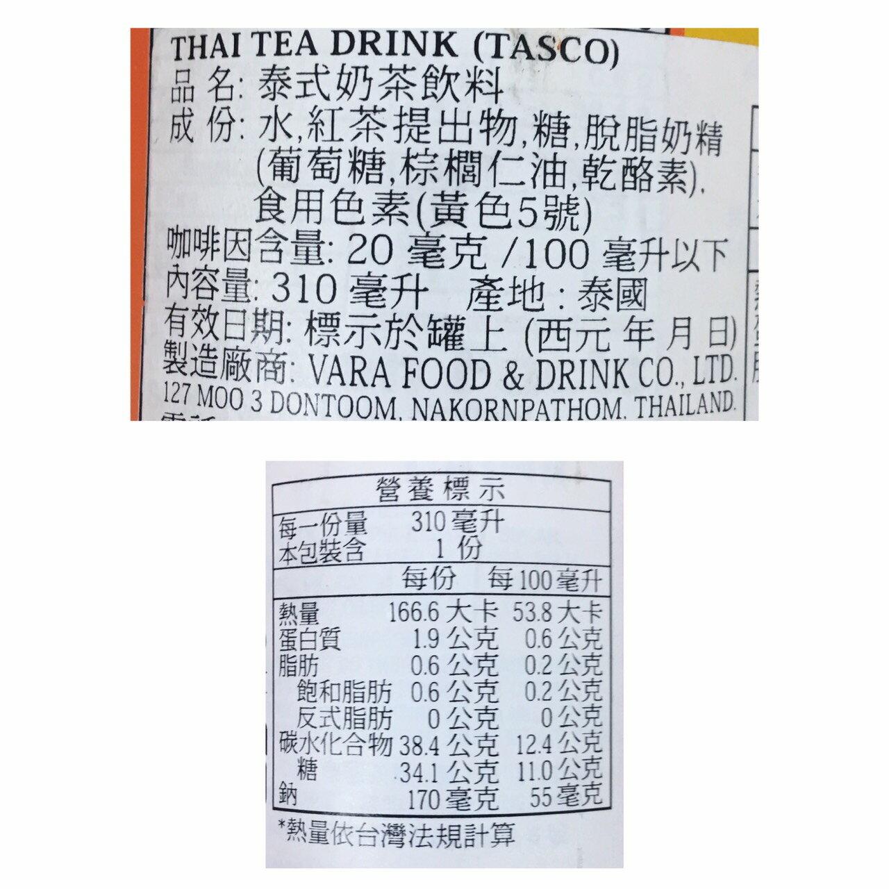 泰國 TASCO THAI TEA DRINK 泰式奶茶 南洋奶茶