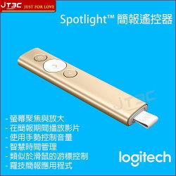 【滿千折100+最高回饋23%】Logitech 羅技 SPOTLIGHT 簡報遙控器-香檳金