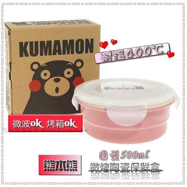 【九元生活百貨】熊本熊 微烤陶瓷保鮮盒/圓型500ml 陶瓷便當盒 烤碗 烤皿 Kumamon
