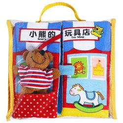 【風車圖書】小熊的玩具店-寶寶的翻翻布書*新版*10152447