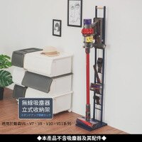 居家生活Dyson/吸塵器收納架/置物架 Dyson吸塵器專用直立掛架(不含吸塵器)  完美主義【R0003】好窩生活節。就在完美主義居家生活館居家生活