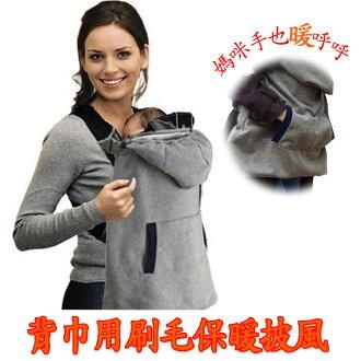 《任意門親子寶庫》背帶刷毛用保暖披肩【BG300】嬰兒外出專用加厚保暖斗篷(灰)