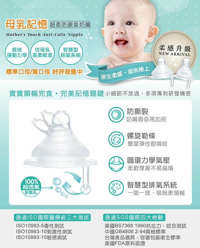 Simba小獅王辛巴 - 母乳記憶超柔防脹氣奶嘴 -寬口圓孔新生兒 (S) -4入 1