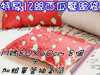 【珍愛頌】F020 特厚西瓜壓縮袋9件組 12絲(8個M號+手動抽氣桶) 真空收納袋 毛衣收納袋 羽絨衣收納袋 抽氣袋