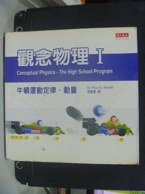~書寶 書T7/科學_KFN~觀念物理1_休伊特^(Paul G. Hewitt^)著