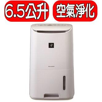 《特促可議價》SHARP夏普【DW-F65HT-W】6.5公升 清淨除濕機