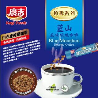 廣吉食品:廣吉-頂級藍山咖啡分享盒(100入)