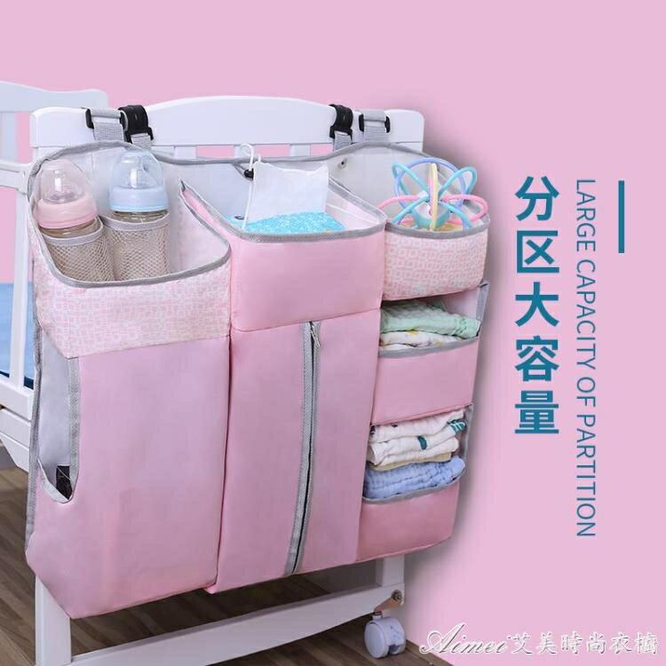 掛袋嬰兒床收納袋掛袋床頭尿布收納床邊置物袋尿片袋多功能儲物置物 雙12全館85折