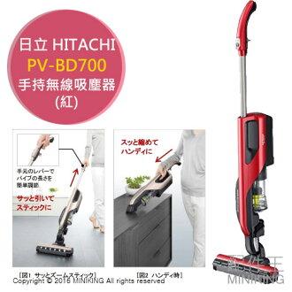 【配件王】日本代購 一年保 HITACHI 日立 PV-BD700 手持無線 吸塵器 紅 另 V6